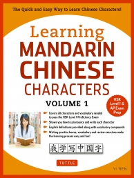Learning Mandarin Chinese Characters Volume 1: The Quick and Easy Way to Learn Chinese Characters Photo